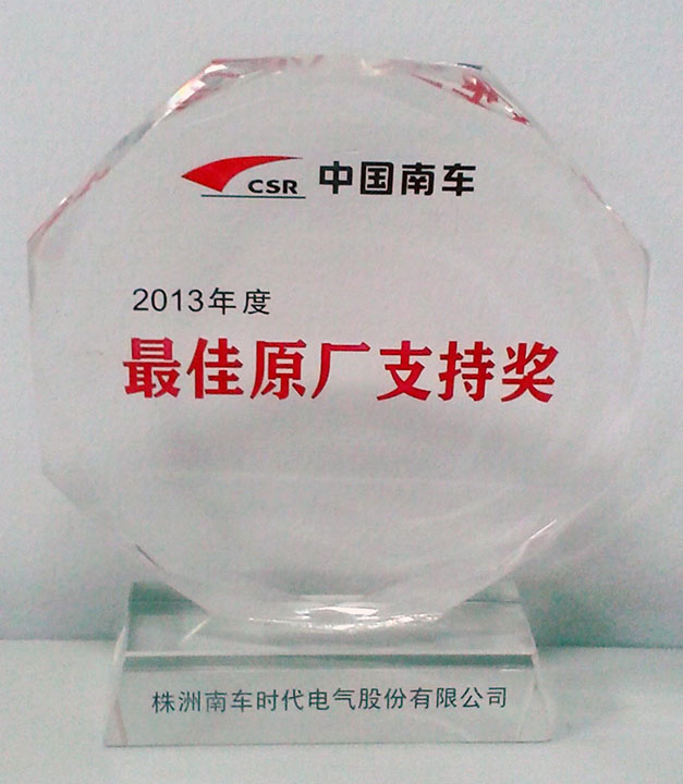 China South Railway Best Principal Support Award